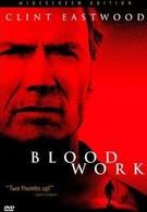 Кровавая работа (2002)