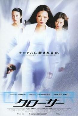 Постер фильма Боевые ангелы (2002)
