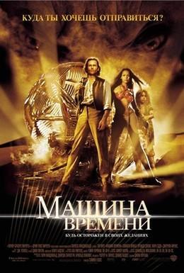 Постер фильма Машина времени (2002)