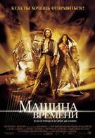 Машина времени (2002)