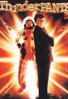 Гром в штанах (2002)