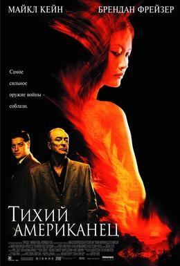 Постер фильма Тихий американец (2002)