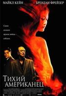 Тихий американец (2002)