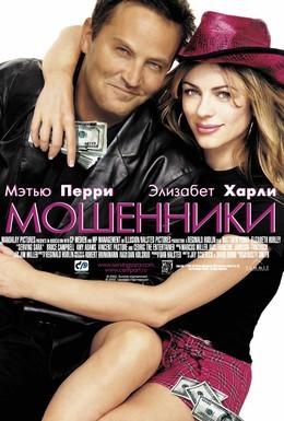 Постер фильма Мошенники (2002)