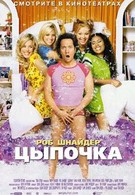Цыпочка (2002)