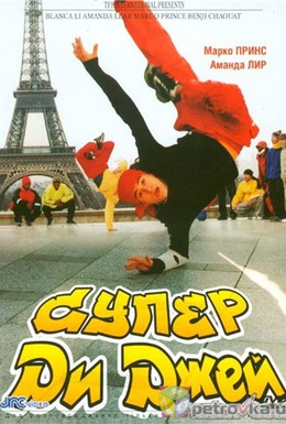 Постер фильма Супер Ди Джей (2002)