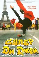 Супер Ди Джей (2002)