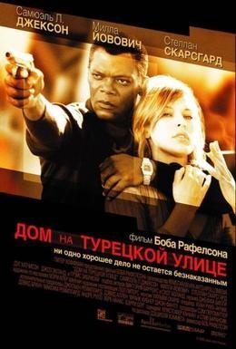 Постер фильма Дом на Турецкой улице (2002)