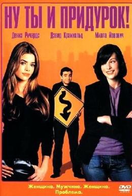 Постер фильма Ну ты и придурок! (2002)