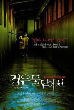 Постер фильма Темные воды (2002)