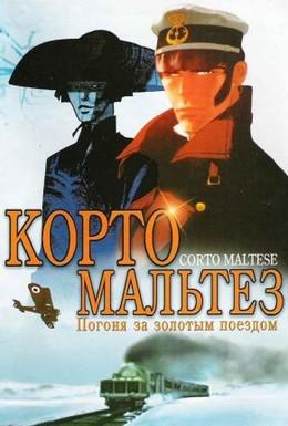 Постер фильма Корто Мальтез: Погоня за золотым поездом (2002)