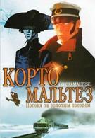 Корто Мальтез: Погоня за золотым поездом (2002)