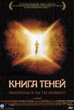 Постер фильма Книга теней (2002)