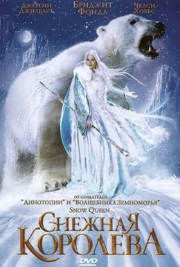 Постер фильма Снежная королева (2002)