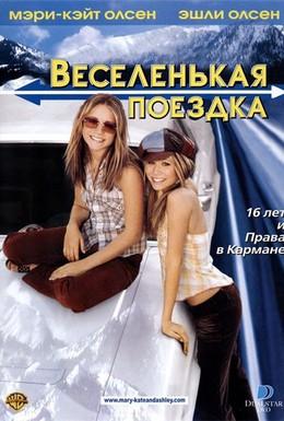 Постер фильма Веселенькая поездка (2002)