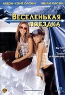 Веселенькая поездка (2002)
