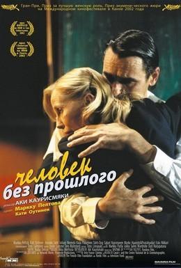 Постер фильма Человек без прошлого (2002)