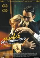 Человек без прошлого (2002)