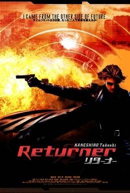 Постер фильма Пришелец из будущего (2002)