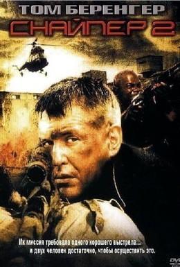 Постер фильма Снайпер 2 (2002)