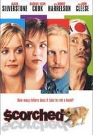 Хуже не бывает (2003)