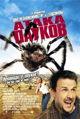 Постер фильма Атака пауков (2002)