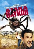 Атака пауков (2002)