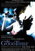 Хороший вор (2002)