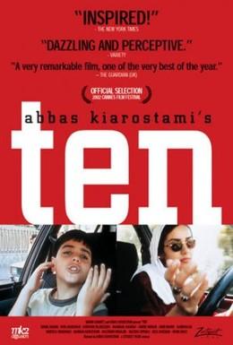 Постер фильма Десять (2002)