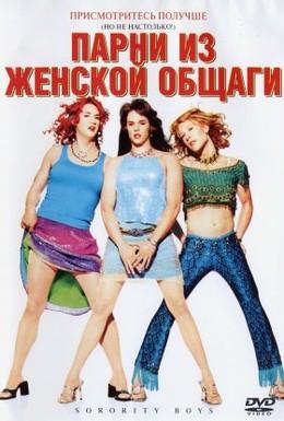 Постер фильма Парни из женской общаги (2002)
