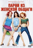 Парни из женской общаги (2002)