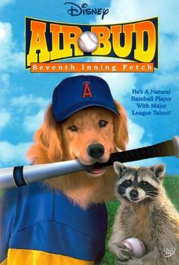 Постер фильма Король воздуха: Седьмая подача (2002)