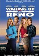Проснувшись в Рино (2002)