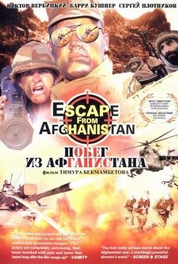 Постер фильма Побег из Афганистана (2002)