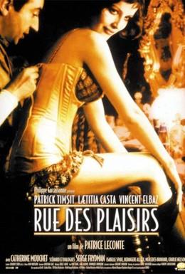 Постер фильма Улица наслаждений (2002)