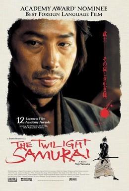 Постер фильма Сумрачный самурай (2002)