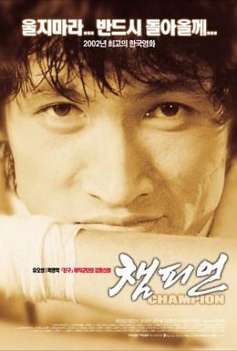 Постер фильма Чемпион (2002)