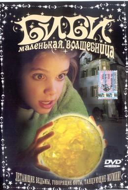 Постер фильма Биби – маленькая волшебница (2002)