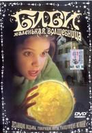 Биби – маленькая волшебница (2002)
