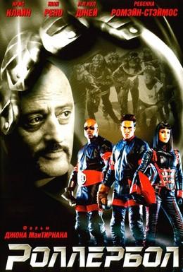 Постер фильма Роллербол (2002)