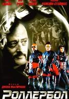 Роллербол (2002)