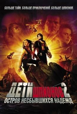 Постер фильма Дети шпионов 2: Остров несбывшихся надежд (2002)
