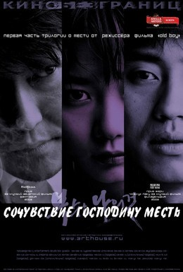 Постер фильма Сочувствие господину Месть (2002)