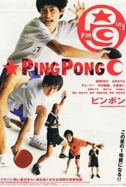 Постер фильма Пинг-понг (2002)
