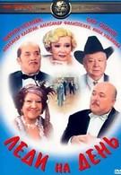 Леди на день (2002)