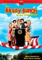 Семейка Брэди в Белом Доме (2002)