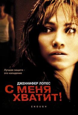 Постер фильма С меня хватит (2002)