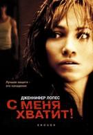 С меня хватит (2002)