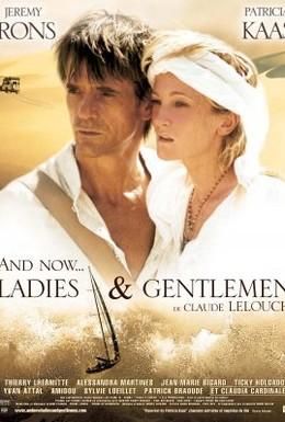 Постер фильма А теперь, дамы и господа (2002)