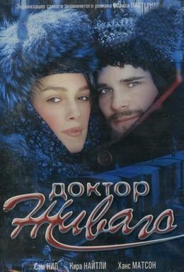 Постер фильма Доктор Живаго (2002)